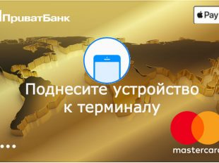 Apple Pay в Приват24 от Приватбанка